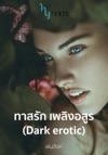 Dark Erotic