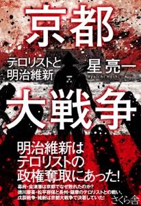 京都大戦争 Book Cover