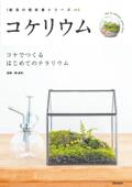コケリウム ‐ コケでつくるはじめてのテラリウム - Book Cover
