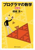 プログラマの数学 第2版 Book Cover