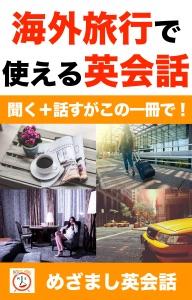 海外旅行で使える英会話・英語フレーズ【音声+ムービー付】 Book Cover