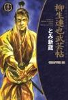 YAGYU RENYA LEGEND OF THE SWORD MASTER Chapter 28
