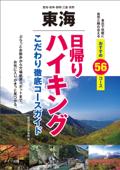 東海 日帰りハイキング こだわり徹底コースガイド Book Cover