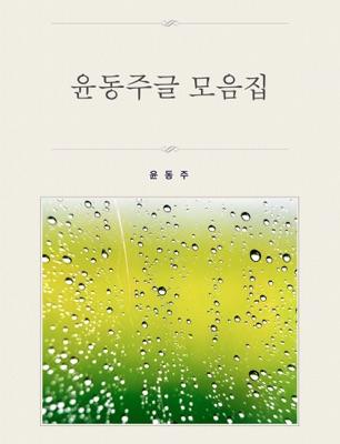 윤동주글 모음집