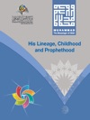 Muhammad The Messenger Of Allah - Booklet 1 Fixed Layout