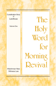 The Holy Word for Morning Revival – The Crystallization-study of Leviticus, volume 1 ebook