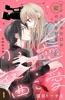 恋愛ごっこ小夜曲[comic tint]分冊版(1)
