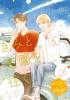 きみと楽園を往く 分冊版(6)