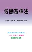 労働基準法 平成29年度版(平成29年4月1日)