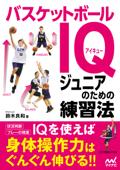 バスケットボールIQ ジュニアのための練習法