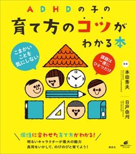 ADHDの子の育て方のコツがわかる本 Book Cover