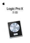 Logic Pro X 乐器