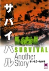 SURVIVAL Another Story Volume 1