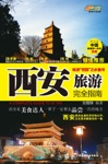 Complete Guide For Xian Tourism