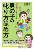 マンガでやさしくわかる男の子の叱り方ほめ方 Book Cover
