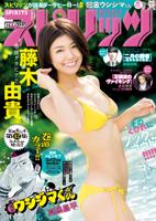 週刊ビッグコミックスピリッツ 2018年15号(2018年3月12日発売)