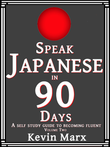 Speak Japanese in 90 Days: A Self Study Guide to Becoming Fluent: Volume Two Cover Book
