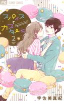 スパイスとカスタード(2)