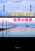 日本で楽しむ「世界の絶景」 Book Cover