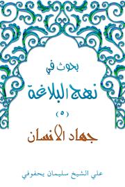 جهاد الإنسان book