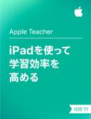 iPadを使って学習効率を高める iOS 11