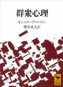 群衆心理 Book Cover