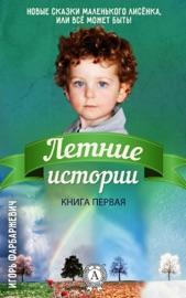 Книга первая. Летние истории