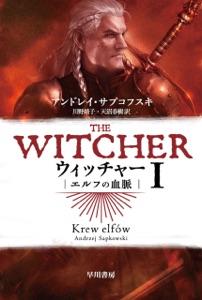 ウィッチャーI エルフの血脈 Book Cover