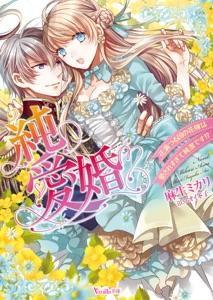 純愛婚~花満つる国の花嫁は愛されすぎて純潔です!?~ Book Cover