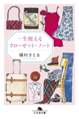 一生使えるクローゼット・ノート Book Cover