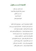 قصيدة الشكوى محمد اقبال