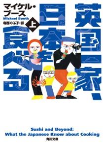 英国一家、日本を食べる 上 Book Cover