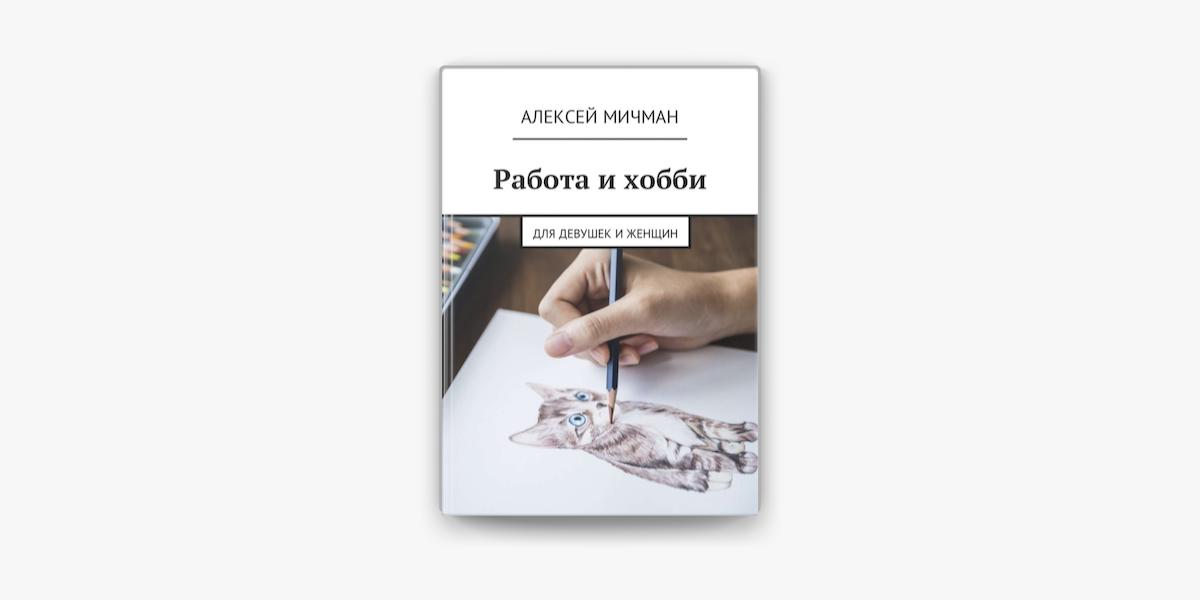 Работа книги для девушек работа личный водитель для девушки новосибирска