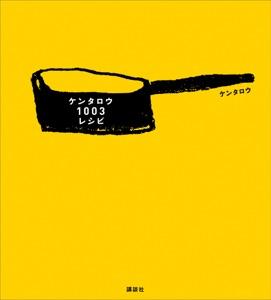 ケンタロウ1003レシピ Book Cover