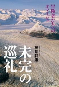 未完の巡礼 -冒険者たちへのオマージュ Book Cover