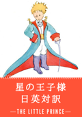 星の王子様 日英対訳:小説・童話で学ぶ英語