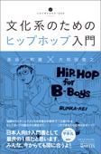 文化系のためのヒップホップ入門 Book Cover