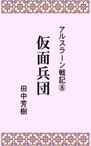 アルスラーン戦記8仮面兵団 Book Cover