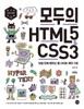 모두의 HTML5&CSS3