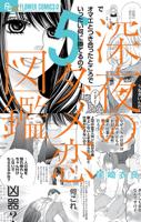 尾崎衣良 - 深夜のダメ恋図鑑(5) artwork
