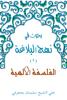 علي الشّيخ سليمان يحفوفي - الفلسفة الإلهية artwork