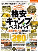 100%ムックシリーズ 完全ガイドシリーズ226 はじめての格安キャンプ完全ガイド Book Cover