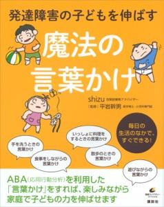 発達障害の子どもを伸ばす魔法の言葉かけ Book Cover