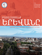 Բացահայտենք Երևանը