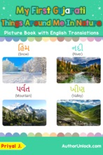 My First Gujarati Things Around Me in Nature Picture Book with English Translations