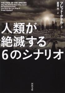 人類が絶滅する6のシナリオ Book Cover