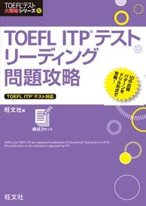 TOEFL ITPテストリーディング問題攻略 Book Cover