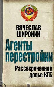 Агенты перестройки. Рассекреченное досье КГБ Copertina del libro