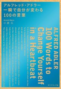アルフレッド・アドラー 一瞬で自分が変わる100の言葉 Book Cover
