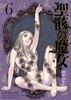 聖骸の魔女(6)